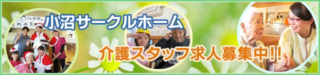 小沼サークルホーム介護スタッフ求人募集!!