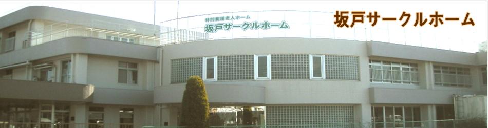 坂戸サークルホーム